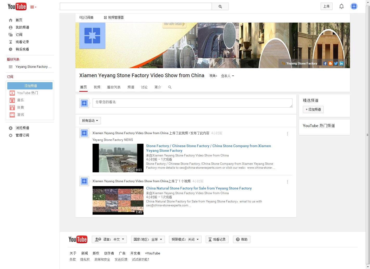 Xiamen Yeyang Stone Factory Video Show from China eew.png